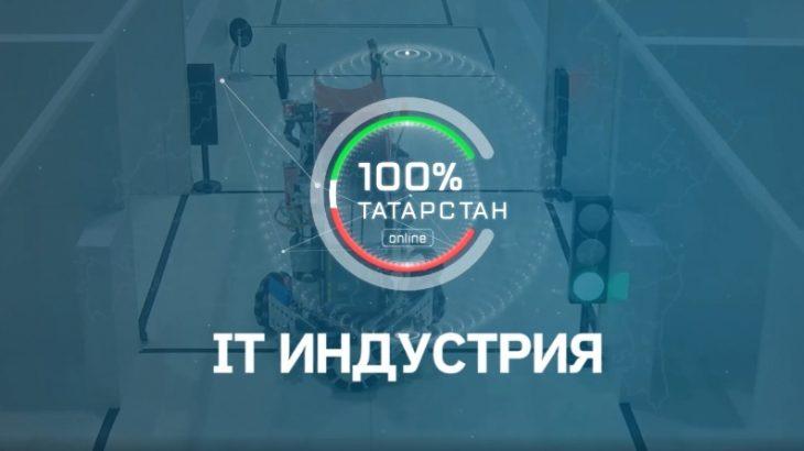 IT分野で世界から注目を集めるタタールスタン共和国のポテンシャルとは